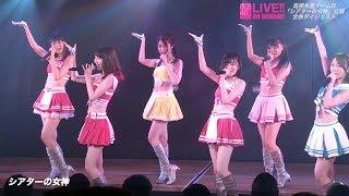 高橋朱里チームB「シアターの女神」公演 全曲ダイジェスト presented by DMM.com AKB48 LIVE!! ON DEMAND / AKB48[公式]