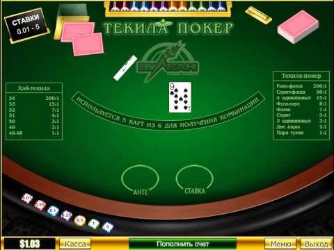 Покер онлайн играть вулкан бесплатно игровые автоматы без регистр