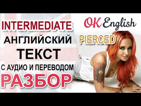 Pierced - английский язык, Intermediate уровень. Перевод английского текста