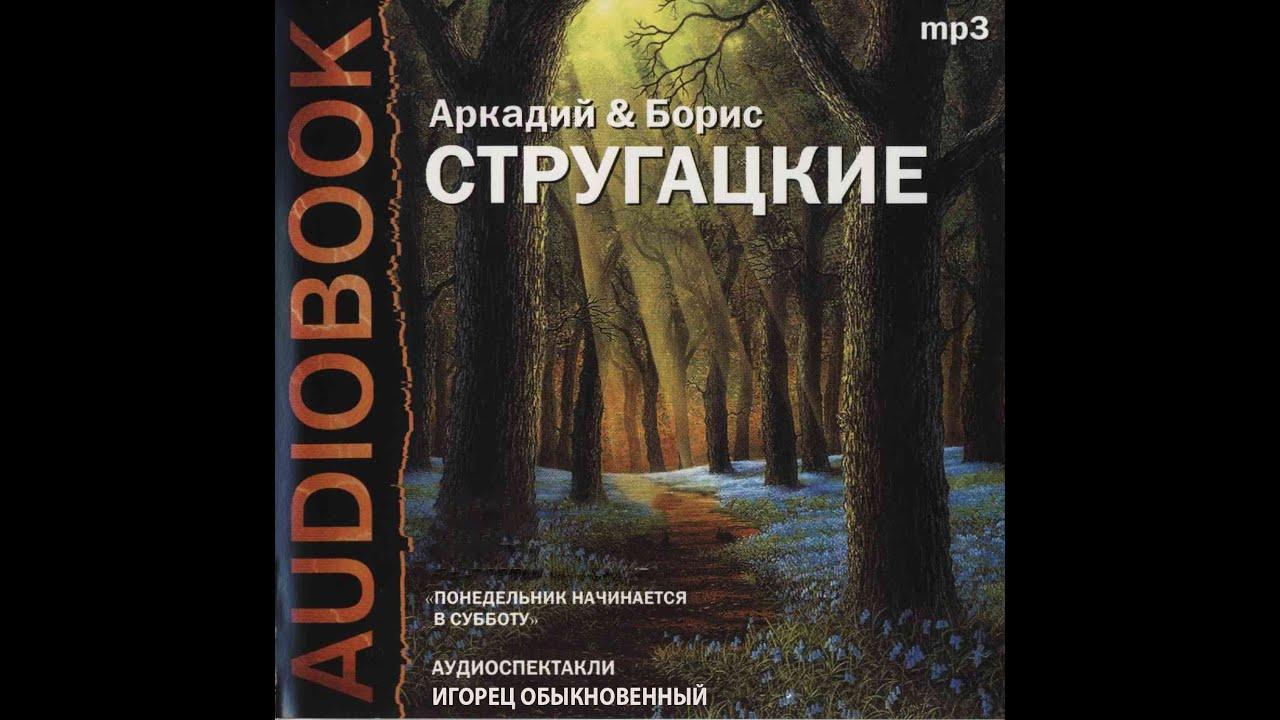 Аудиокнига братья Стругацкие - Понедельник начинается в субботу