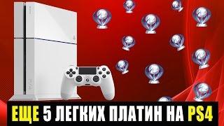 5 САМЫХ ЛЕГКИХ ПЛАТИН PS4 №2