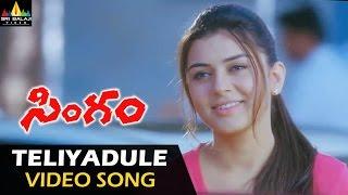 Singam (Yamudu 2) Video Songs | Teliyadule Video Song | Hansika, Suriya, Anushka | Sri Balaji Video
