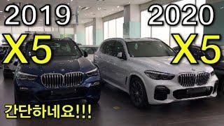 (BMW 비교) 2019 VS 2020 X5 30d M…