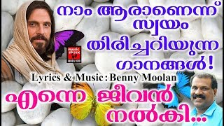 Enne Jeevan Nalki # Christian Devotional Songs Malayalam 2019 # Hits Of Benny Moolan