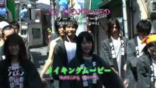 映画「ノースポンサード」メイキング映像 堀田ゆい夏 動画 5