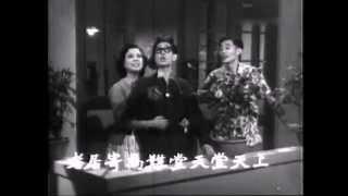 天堂不易居 Paradise not for me (1958)
