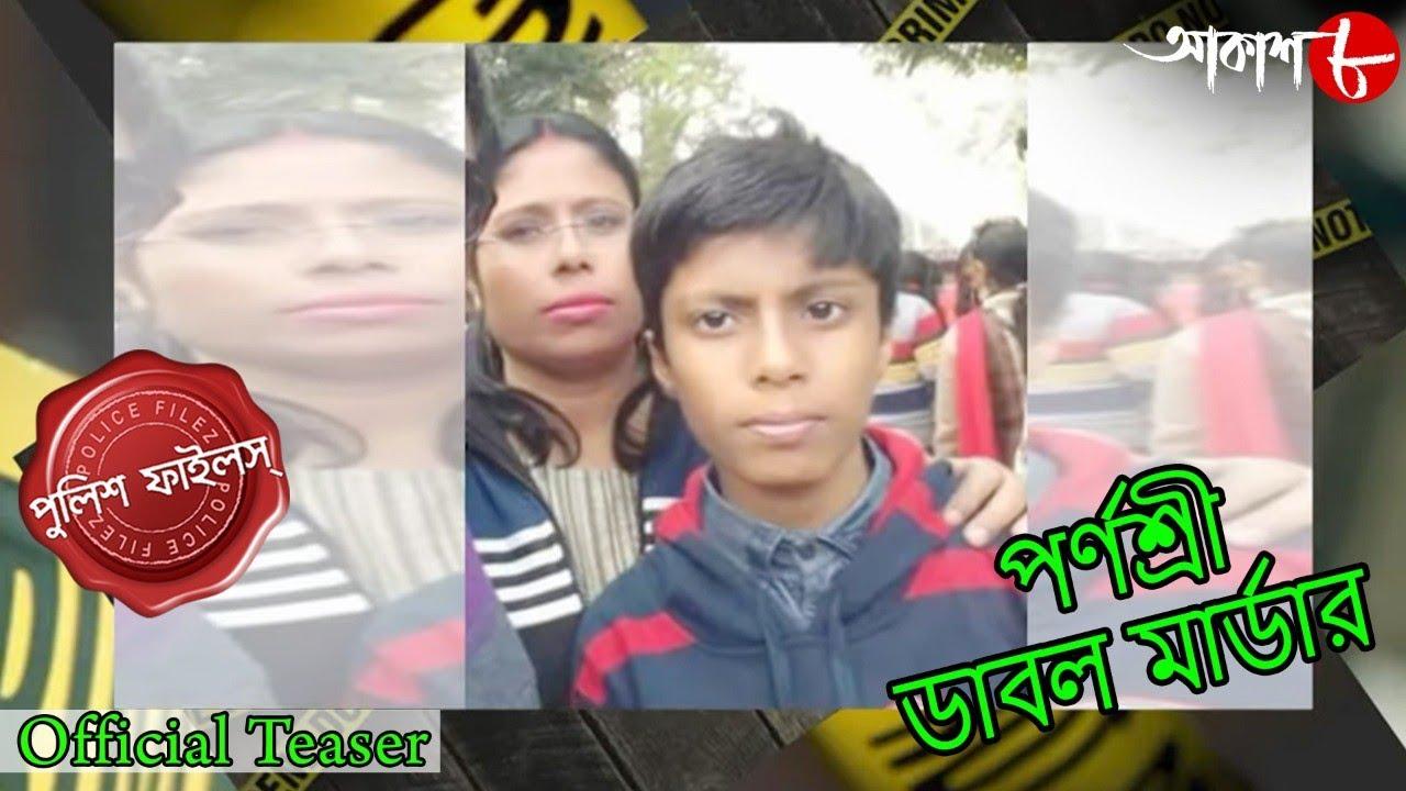 পর্ণশ্রী ডাবল মার্ডার   Parnashree Thana   Official Teaser   Police Files   Crime Serial   Aakash 8