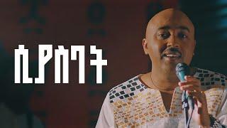 """ይድነቃቸዉ ብርሀኑ """"ሲያስባት"""" አዲስ የሙዚቃ ቪዲዮ / Yidnekachew birhanu  Siyasebat New Music Video"""