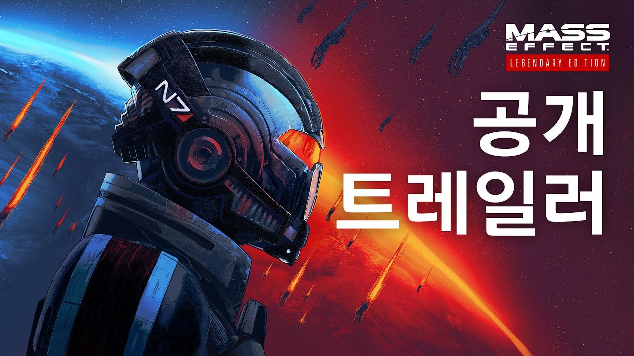 Mass Effect Legendary Edition - 공개 트레일러