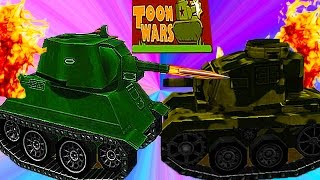 МУЛЬТИГРА ТАНКИ TOON WARS #18 ОНЛАЙН БИТВА МУЛЬТЯШНЫХ ТАНКОВ ОНЛАЙН ВЕСЕЛОЕ ВИДЕО ДЛЯ ДЕТЕЙ