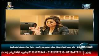 حازم وسحر الهوارى يصلان سجنى دمنهور وبرج العرب.. وقرار نهائى بإسقاط عضويتهما