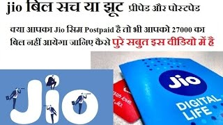 Jio Bill is Fake or Real | Important Information for jio Users | क्या है सच ? जानिए