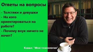 Михаил Лабковский На кого ориентироваться на работе? Ответы на вопросы