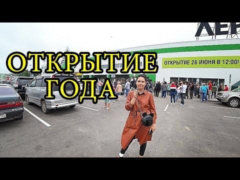 Приморский край Открытие года Леруа Мерлен Владивосток