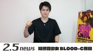 詳細レポートはコチラ http://25news.jp/?p=17422 『阿修羅少女~BLOOD-...