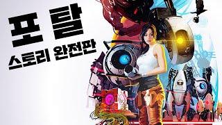 포탈 스토리 한눈에 보기 완전판 (Portal Story Full Movie)