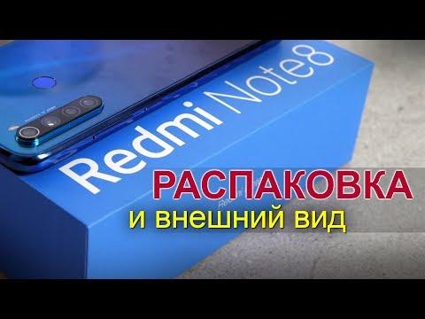 Redmi Note 8. Распаковка, внешний вид и характеристики