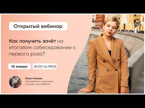 Как получить зачёт на итоговом собеседовании с первого раза? | Русский язык ОГЭ | Умскул