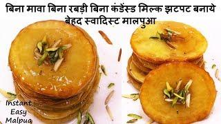 Malpua - Rajasthani Malpua - बिना झंझट हलवाई जैसे लज़ीज मालपुए नए तरीके से - Easy Malpua Recipes