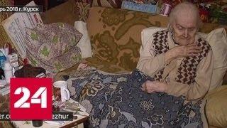 В Курске скончалась ветеран войны, которая оказалась в долгах по вине местного коммерсанта - Росси…