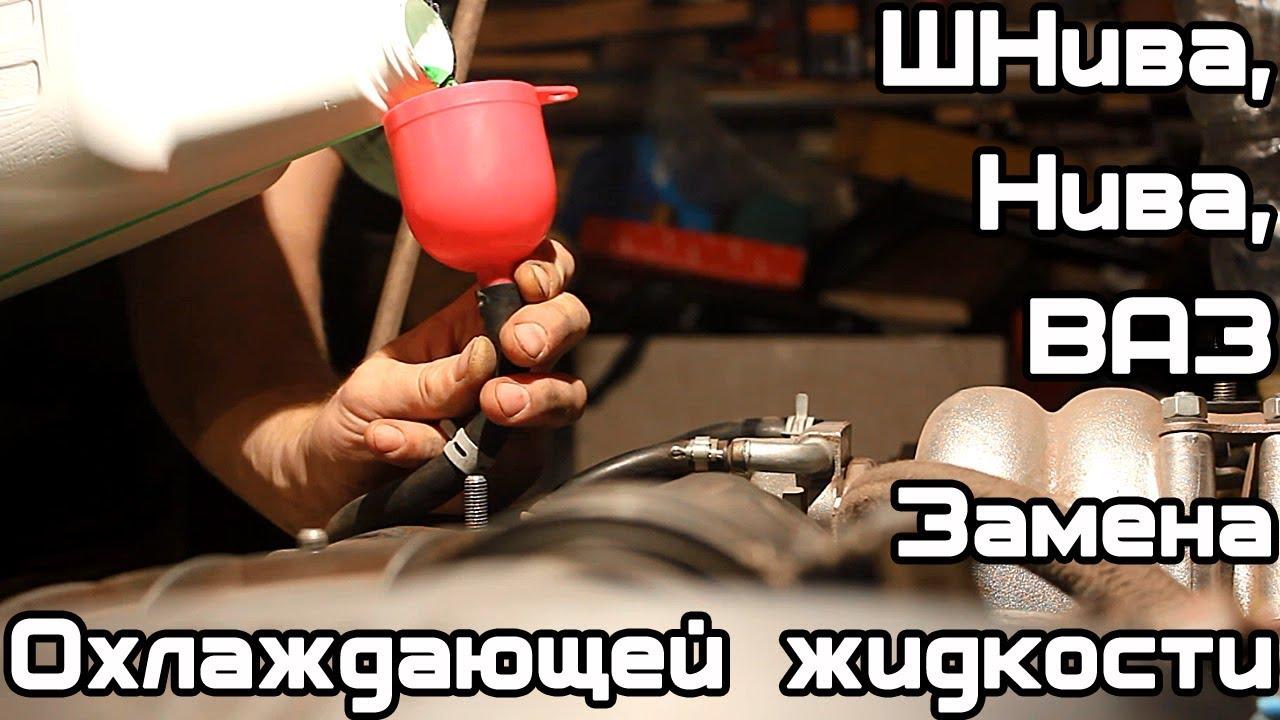 Замена охлаждающей жидкости Нива Шевроле, Нива, ВАЗ