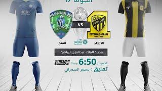 مباشر القناة الرياضية السعودية | الاتحاد VS الفتح (الجولة الـ17)