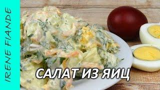 Салат из яиц за 20 минут.