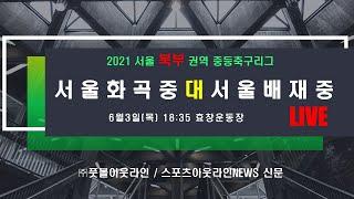 [2021서울중등축구리그 북부] 서울화곡중 대 서울배재…