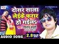 Download दोसर लेके फरार हो गईल!! Top Hit Song!! Vinod Bedardi!! dosar sala leike farar ho gail !! Hit Gana MP3 song and Music Video