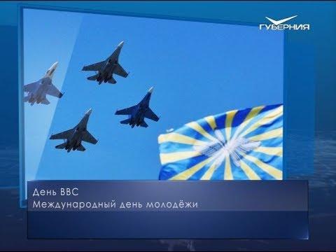 День ВВС. Календарь губернии от 12 августа
