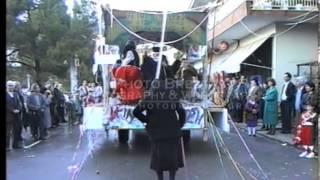 Καρναβάλι Παραμυθιάς 1995