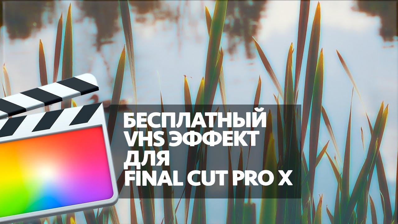 БЕСПЛАТНЫЙ VHS ЭФФЕКТ ДЛЯ FINAL CUT PRO X (FREE VHS EFFECT FOR FCPX)