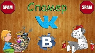 ВК спамер по группам(VK-Spam-Master)