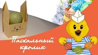 Видеоурок для детей: пасхальный кролик из бумаги. Оригами-коробочка. Подарок на Пасху своими руками