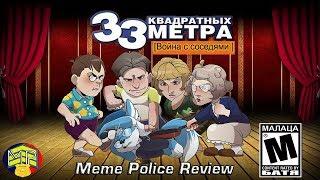 Квартирный вопсос (33м2: Война с соседями Review)