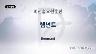 (기도수첩 2020.10.17~20) 2020년5월26…