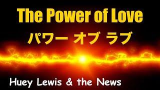 メモ ⬇︎ NOTE: パワー オブ ラブは Huey Lewisによる 1985年の シングルであり、1985年の 大ヒット映画「Back to the Future」のために作曲された。 この曲...