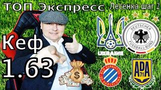 Украина Германия Эспаньол Алькоркон Лига Наций Сегунда Прогнозы на футбол Экспресс