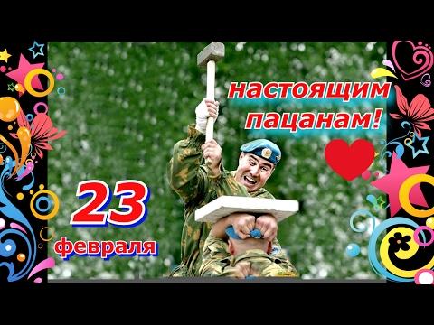 Солдат Мишка, с 23-м поздравляю!  =СЕРГИЯ=