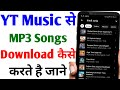 Gambar cover YT Se Mp3 Song Kaise Download Kare | How To Download Mp3 Songs in YT
