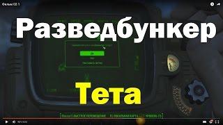 Fallout 4. Разведбункер Тета.