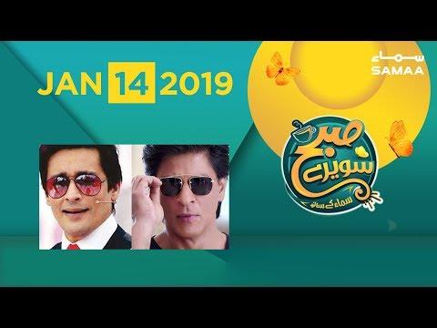 Sahir Lodhi Vs Shahrukh Khan | Subah Saverey Samaa ke Saath | SAMAA TV | 14 January,2019