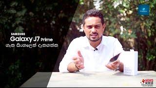 (සිංහලෙන්) Samsung Galaxy J7 Prime Sinhala Review | Price in Sri Lanka