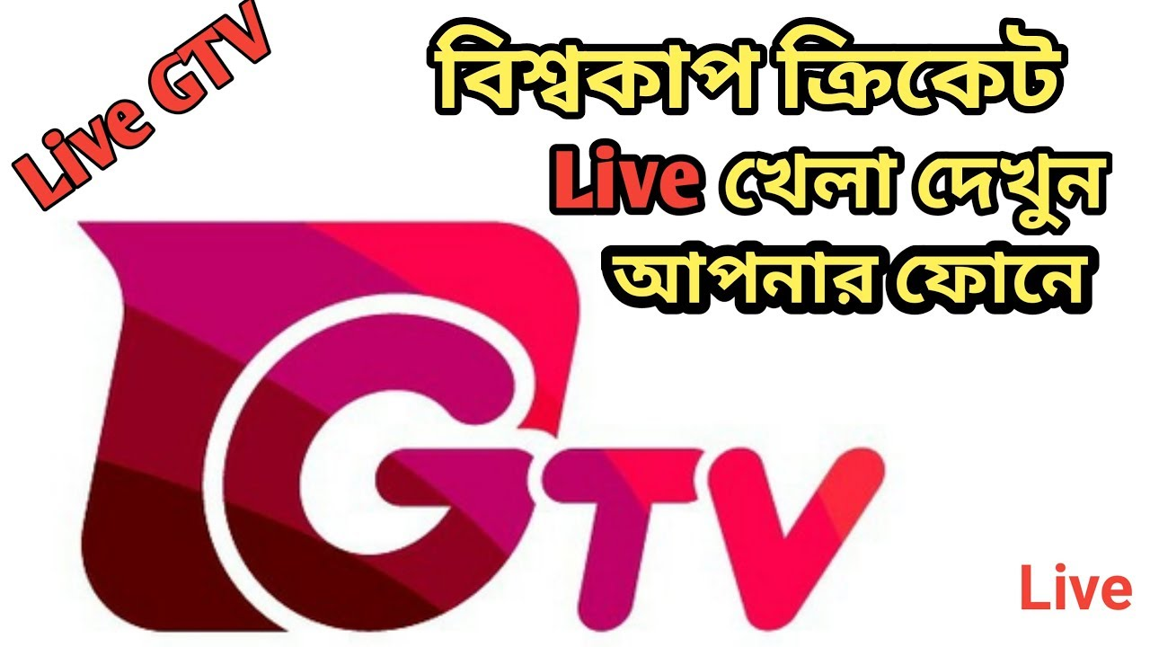 Gtv Live New Zealand Vs Sri Lanka All Match Gtv Live Cricket Match Today Rabbitholebd