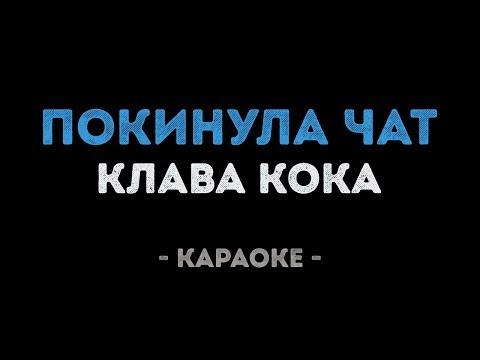 Клава Кока - Покинула чат (Караоке)