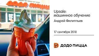 Upsale: машинное обучение. Андрей Филиппьев. 17 сентября 2018.