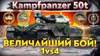 Kampfpanzer 50t - ВЕЛИЧАЙШИЙ БОЙ в ИСТОРИИ! 6 ЭПИЧЕСКИХ МЕДАЛЕЙ