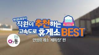 한국도로공사 직원이 추천하는 고속도로 휴게소 BEST - 세차장편