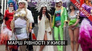 Марш рівності у Києві / КиївПрайд 2018