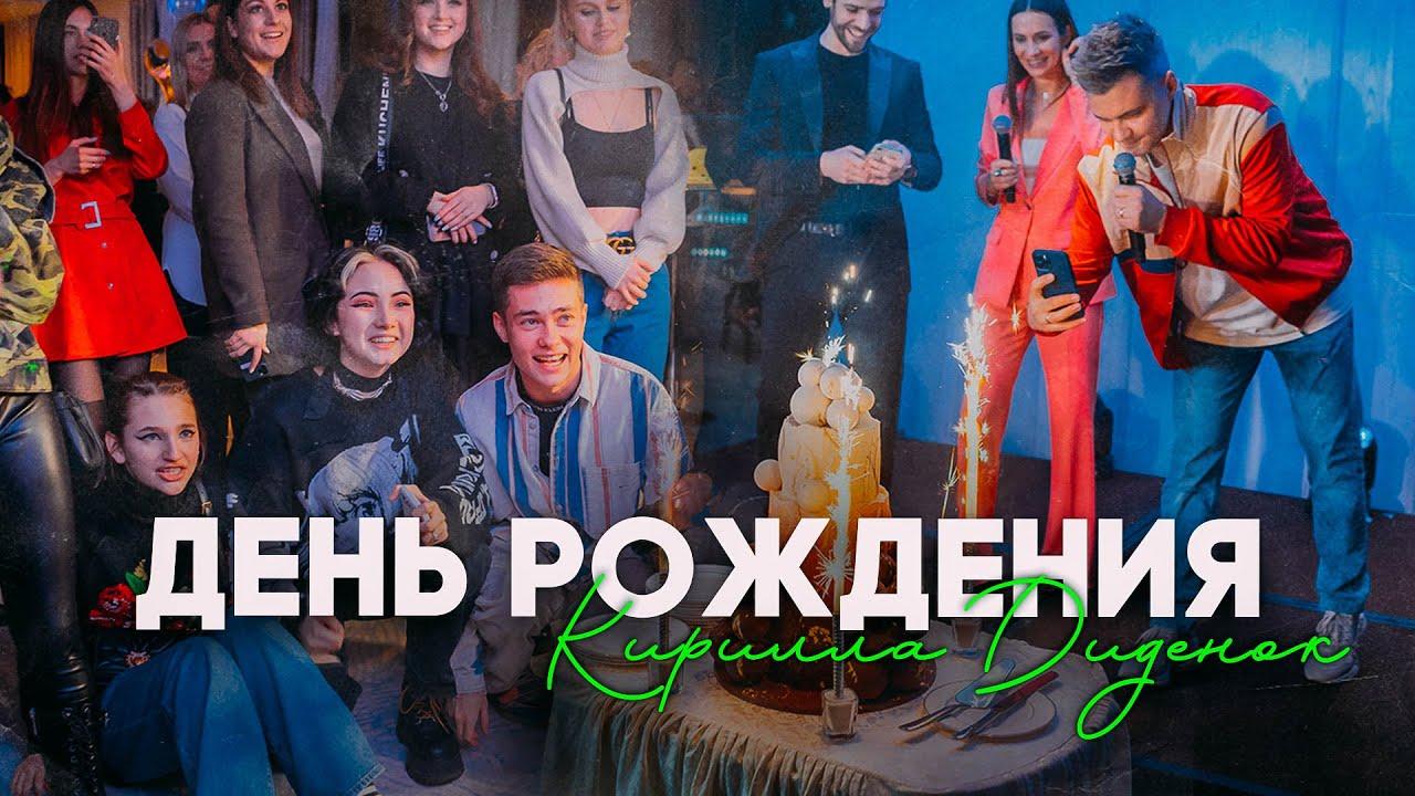 Катя Адушкина, Volodya XXL, Tenderlybae, Мия Бойка поздравили Кирилла Диденок с Днем Рождения